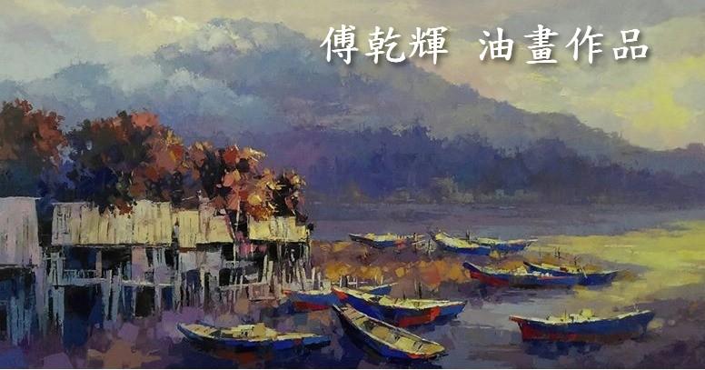 傅乾輝油畫作品