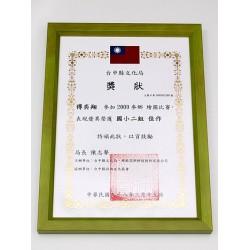 淺綠鮮活證書框