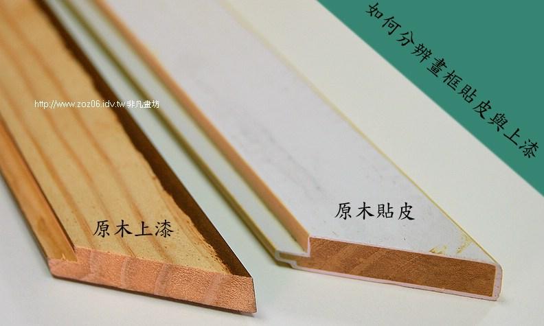 畫框原木上漆與貼皮的差別